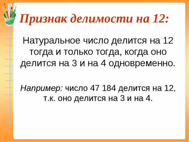 Признак делимости на 12: Натуральное число делится на 12 тогда и только тогд...