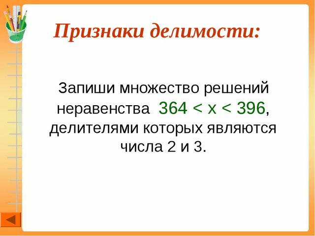 Признаки делимости:  Запиши множество решений неравенства 364 < х < 396, де...