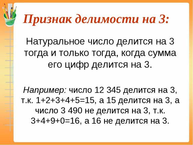 Признак делимости на 3: Натуральное число делится на 3 тогда и только тогда,...