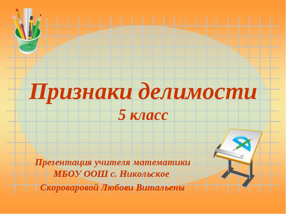 Признаки делимости 5 класс Презентация учителя математики МБОУ ООШ с. Никольс...
