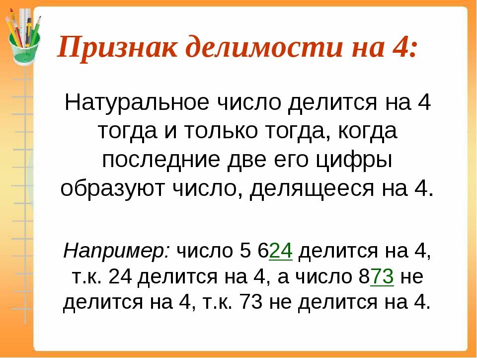 Признак делимости на 4: Натуральное число делится на 4 тогда и только тогда,...
