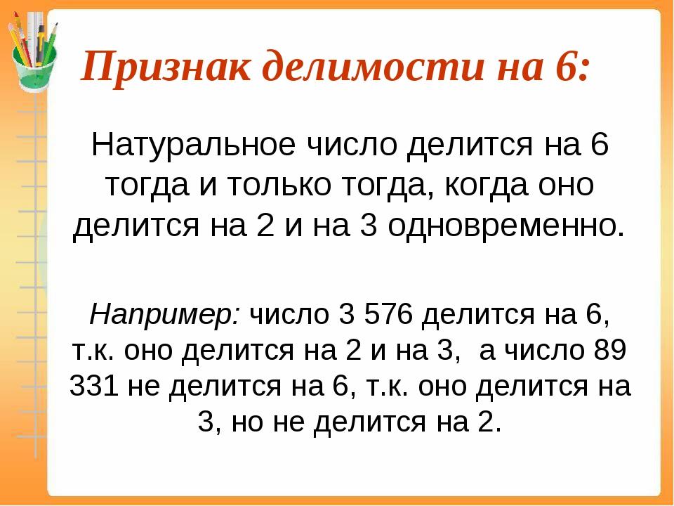 Признак делимости на 6: Натуральное число делится на 6 тогда и только тогда,...