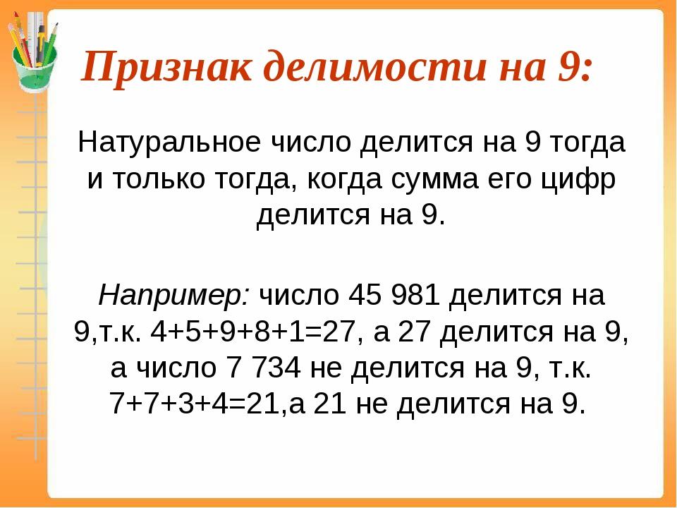 Признак делимости на 9: Натуральное число делится на 9 тогда и только тогда,...