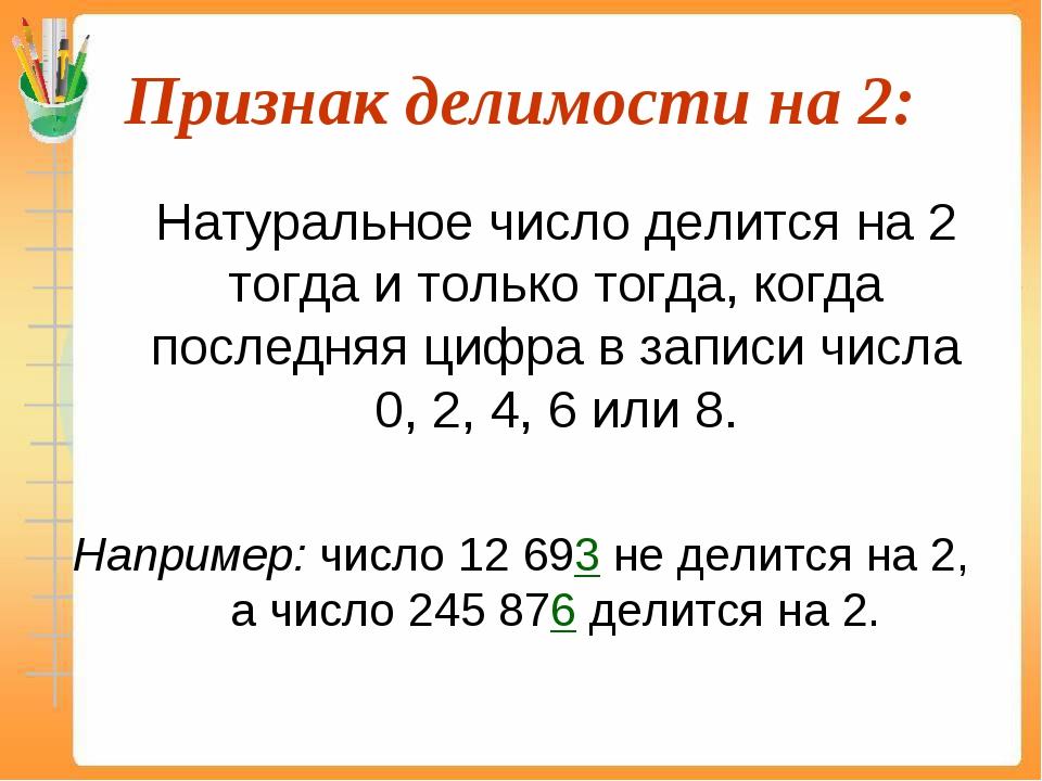Признак делимости на 2: Натуральное число делится на 2 тогда и только тогда,...