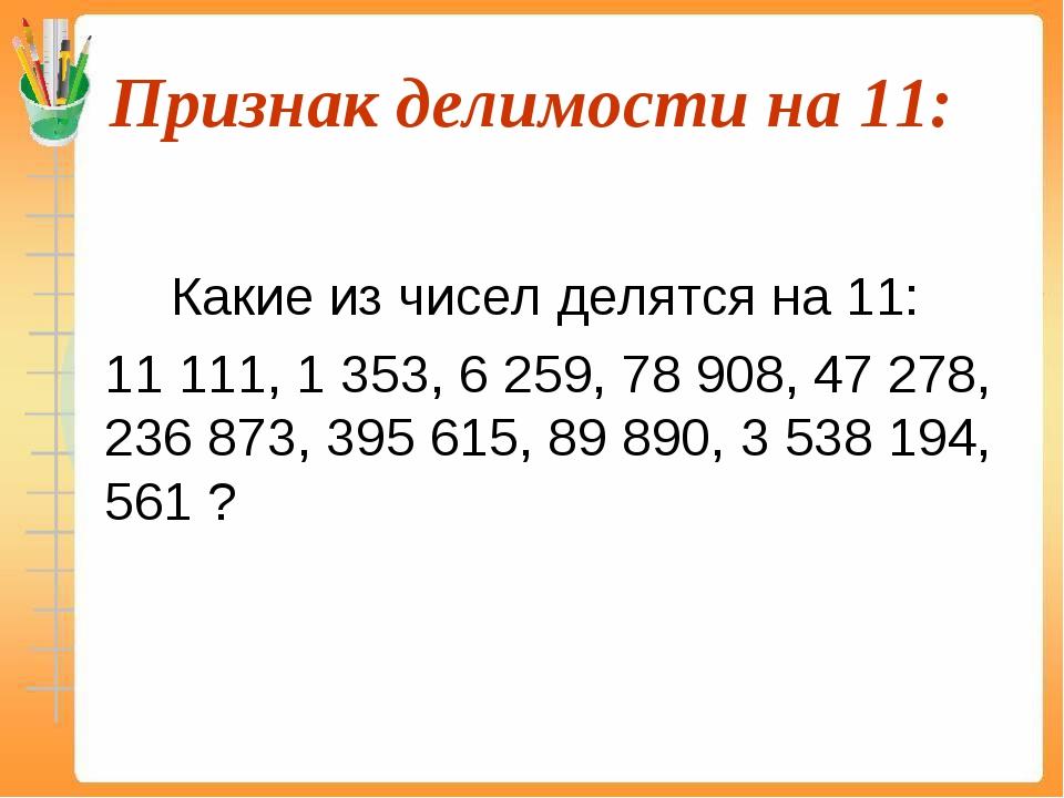 Признак делимости на 11:  Какие из чисел делятся на 11: 11 111, 1 353, 6...