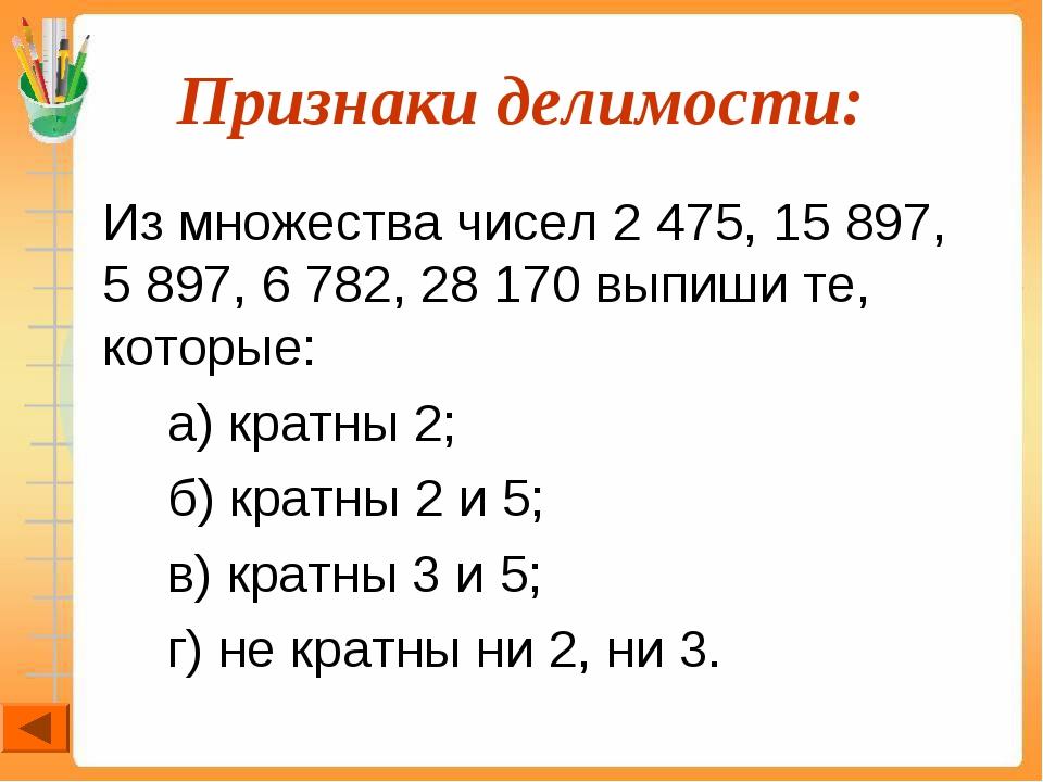 Признаки делимости: Из множества чисел 2 475, 15 897, 5 897, 6 782, 28 170 в...