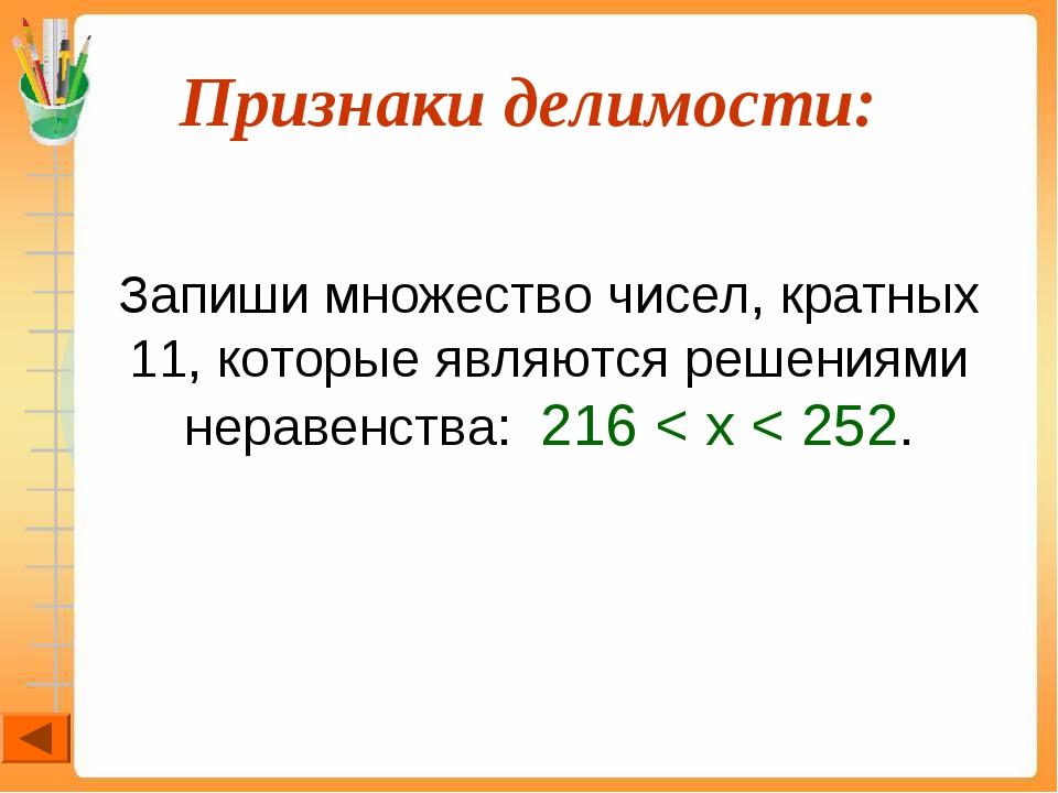 Признаки делимости:  Запиши множество чисел, кратных 11, которые являются р...