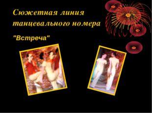 """Сюжетная линия танцевального номера """"Встреча"""""""