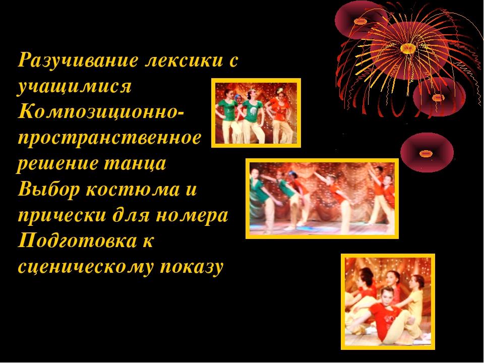 Разучивание лексики с учащимися Композиционно-пространственное решение танца...