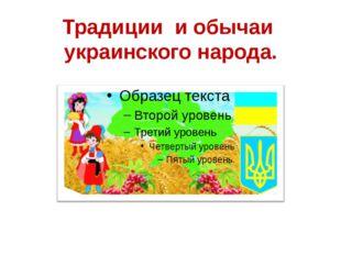 Традиции и обычаи украинского народа.