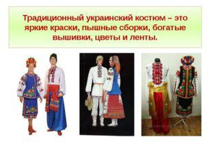 Традиционный украинский костюм – это яркие краски, пышные сборки, богатые выш