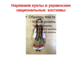 Наряжаем куклы в украинские национальные костюмы
