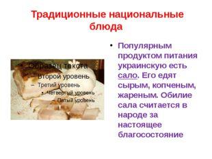 Традиционные национальные блюда Популярным продуктом питания украинскую есть