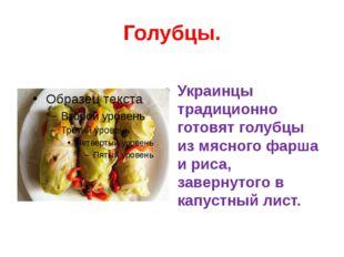 Голубцы. Украинцы традиционно готовят голубцы из мясного фарша и риса, заверн