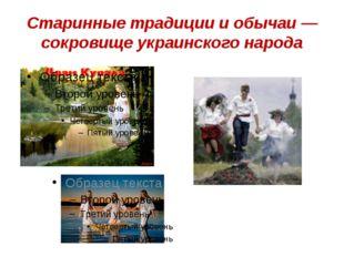 Старинные традиции и обычаи — сокровище украинского народа