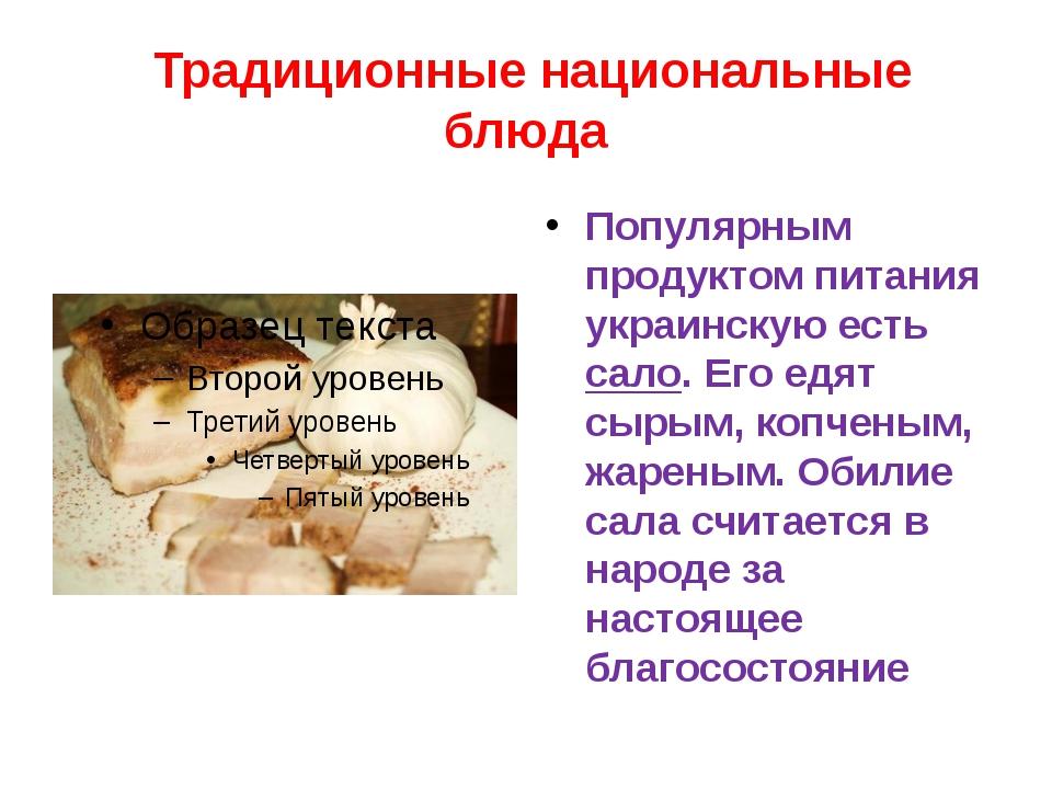 Традиционные национальные блюда Популярным продуктом питания украинскую есть...