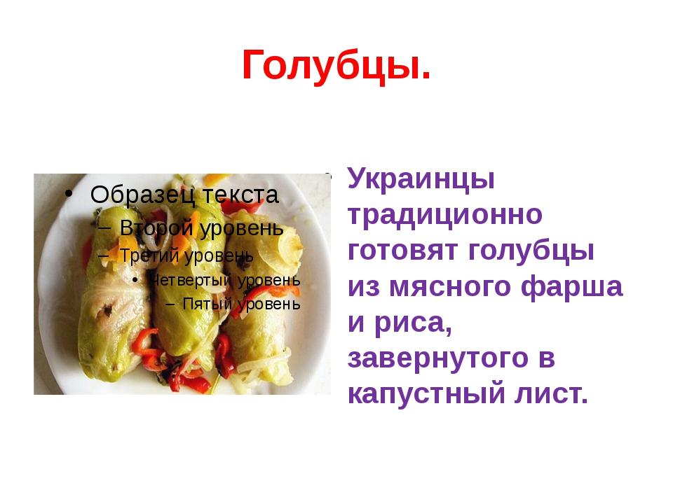 Голубцы. Украинцы традиционно готовят голубцы из мясного фарша и риса, заверн...