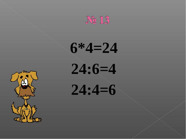 6*4=24 24:6=4 24:4=6