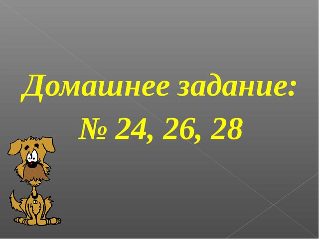 Домашнее задание: № 24, 26, 28