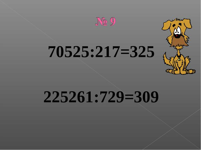 70525:217=325 225261:729=309