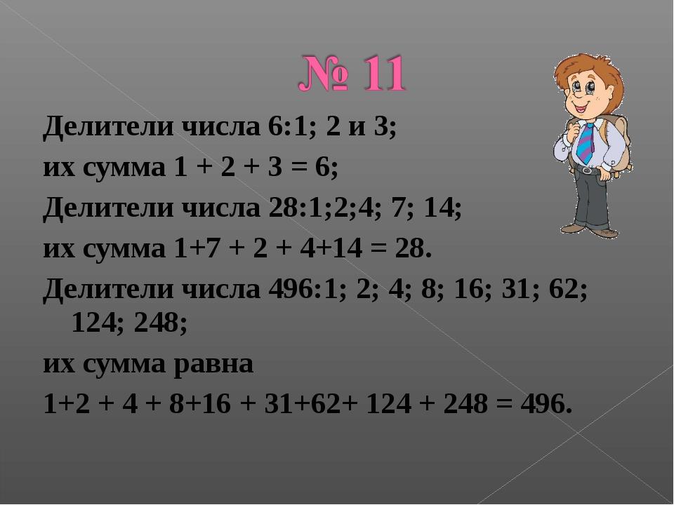 Делители числа 6:1; 2 и 3; их сумма 1 + 2 + 3 = 6; Делители числа 28:1;2;4; 7...