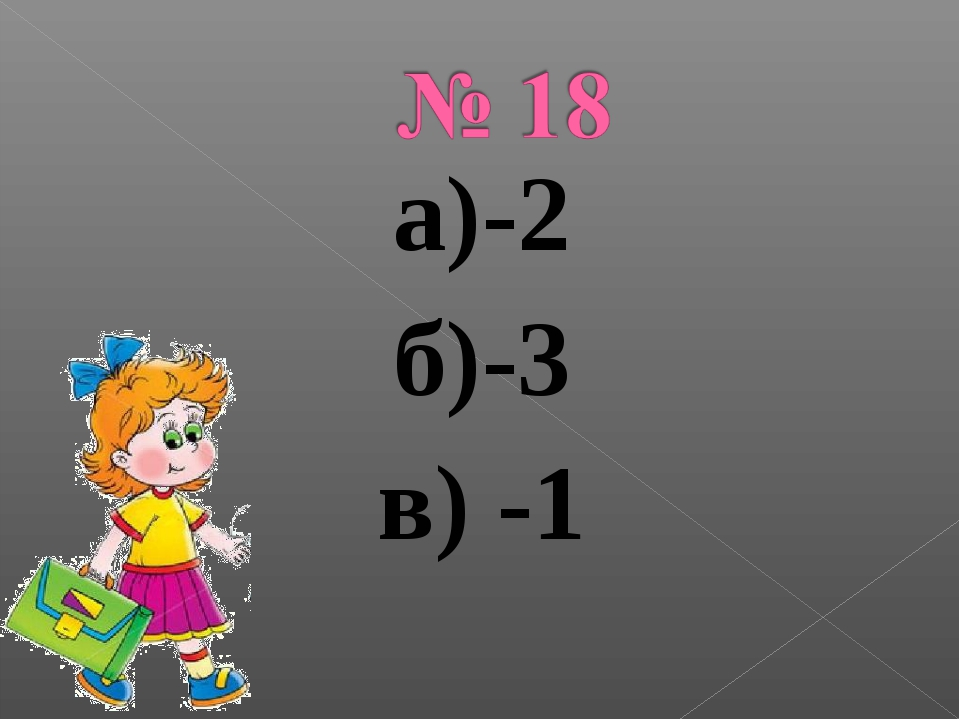 а)-2 б)-3 в) -1