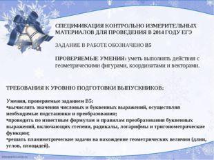 СПЕЦИФИКАЦИЯ КОНТРОЛЬНО ИЗМЕРИТЕЛЬНЫХ МАТЕРИАЛОВ ДЛЯ ПРОВЕДЕНИЯ В 2014 ГОДУ Е