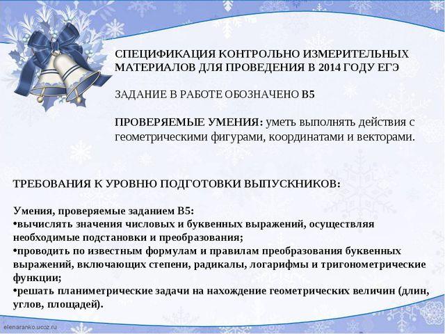 СПЕЦИФИКАЦИЯ КОНТРОЛЬНО ИЗМЕРИТЕЛЬНЫХ МАТЕРИАЛОВ ДЛЯ ПРОВЕДЕНИЯ В 2014 ГОДУ Е...