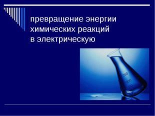 превращение энергии химических реакций в электрическую