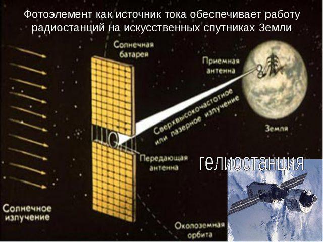Фотоэлемент как источник тока обеспечивает работу радиостанций на искусственн...