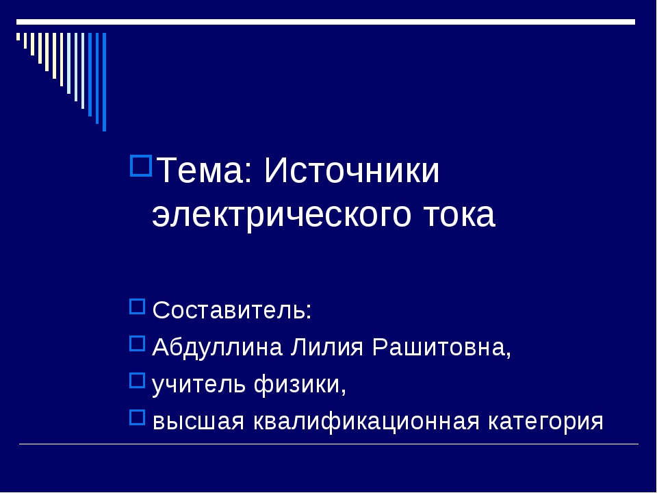 Тема: Источники электрического тока Составитель: Абдуллина Лилия Рашитовна, у...