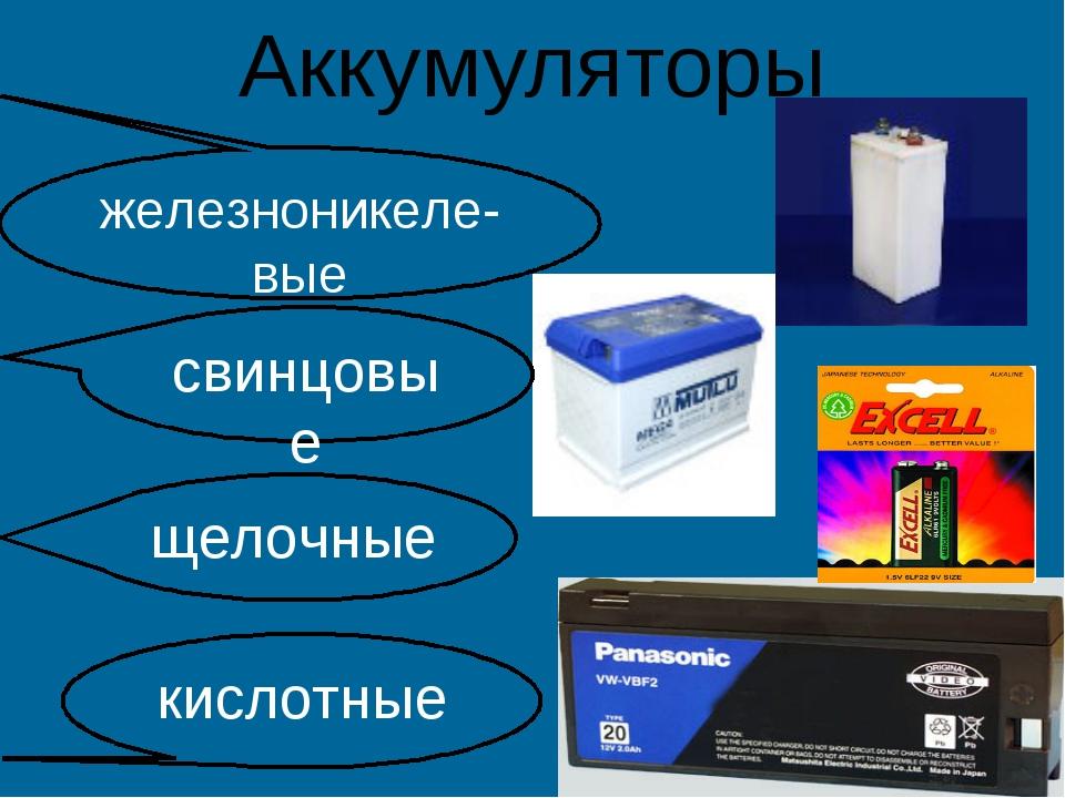 Аккумуляторы свинцовые кислотные щелочные железноникеле-вые
