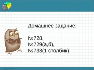 Домашнее задание: №728, №729(а,б), №733(1 столбик)