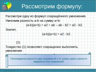 Рассмотрим формулу: Рассмотри одну из формул сокращённого умножения. Умножим