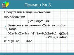 Пример № 3 Представим в виде многочлена произведение (-2а-9с)(2а-9с). Вынесем