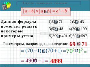 Данная формула помогает решать некоторые примеры устно Рассмотрим, например,