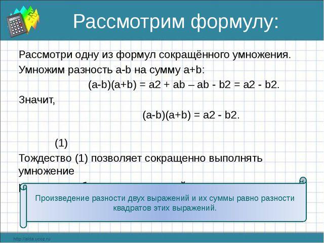 Рассмотрим формулу: Рассмотри одну из формул сокращённого умножения. Умножим...