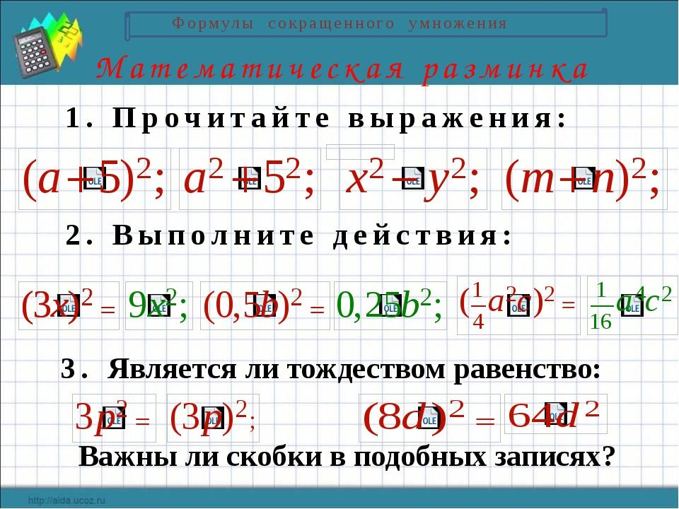 Математическая разминка 1. Прочитайте выражения: 2. Выполните действия: 3. Яв...