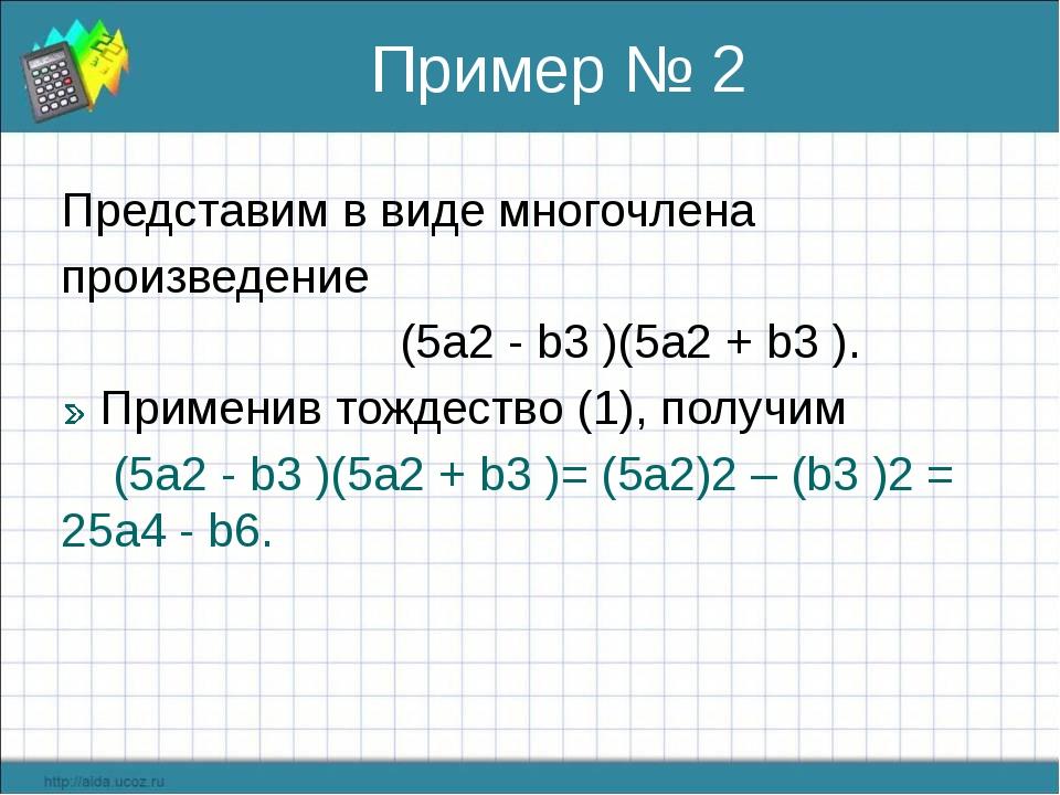 Пример № 2 Представим в виде многочлена произведение (5а2 - b3 )(5а2 + b3 )....