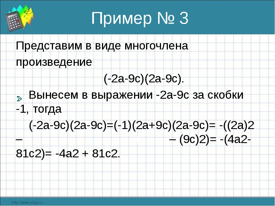 Пример № 3 Представим в виде многочлена произведение (-2а-9с)(2а-9с). Вынесем...