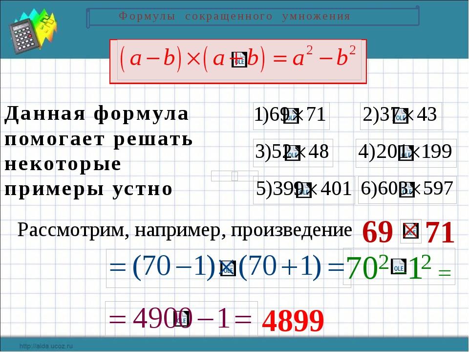 Данная формула помогает решать некоторые примеры устно Рассмотрим, например,...