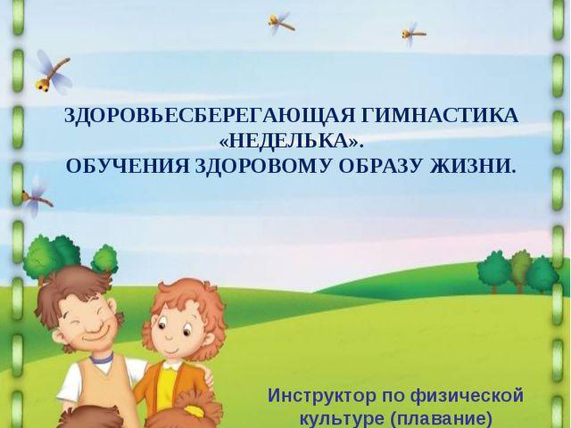 Инструктор по физической культуре (плавание) Сабаненко Е.И. СПДО № 1 ГБОУ СОШ...