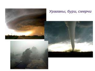 Ураганы, бури, смерчи