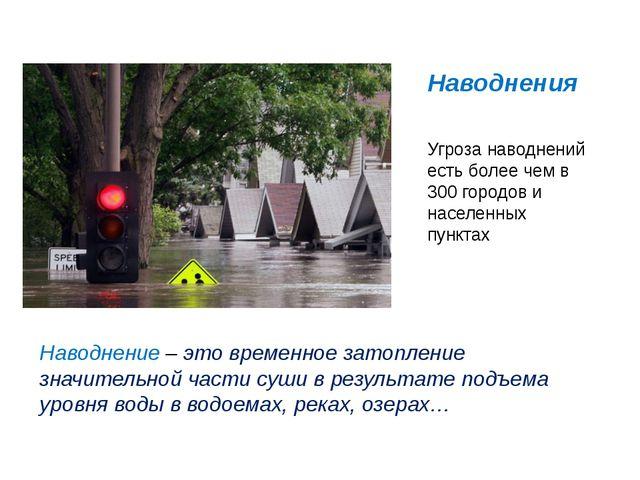 Наводнения Наводнение – это временное затопление значительной части суши в ре...