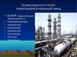 Промышленность Китая. Нефеперерабатывающий завод В КНР создана мощная промышл