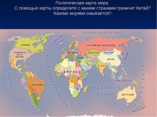 Политическая карта мира. С помощью карты определите с какими странами граничи