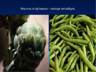 Фасоль и артишок - овощи китайцев.