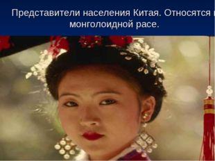 Представители населения Китая. Относятся к монголоидной расе.