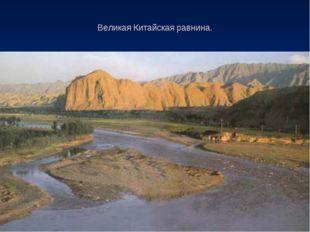 Великая Китайская равнина.