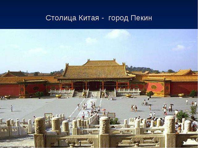 Столица Китая - город Пекин